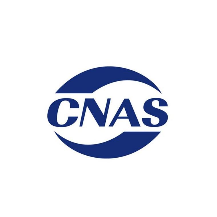 申請實驗室CNAS認證的費用