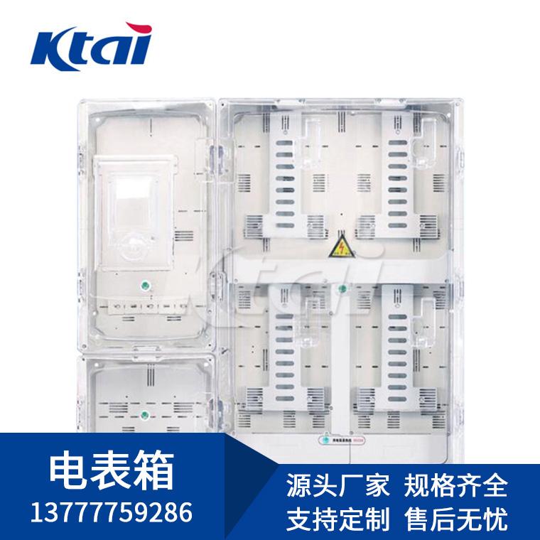 开泰长期供应KT-NW-S401K 透明电表箱厂家 三相四表