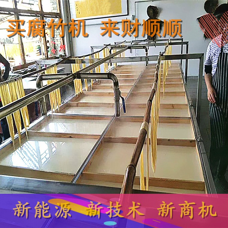 瀘州酒店式腐竹機設備 財順順牌手工腐竹機生產線