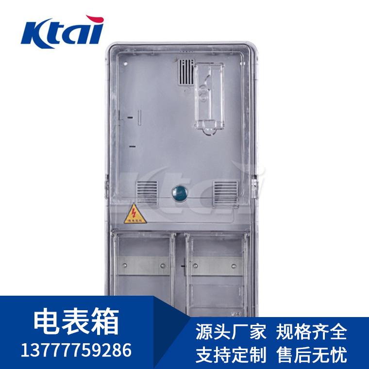 厂家供应塑料单相电表箱家用防水透明插卡三相电表箱子