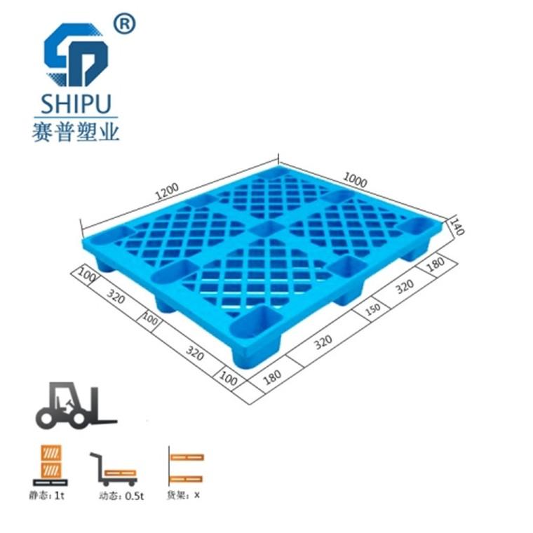 四川省涼山1210九腳塑料托盤雙面塑料托盤優質服務