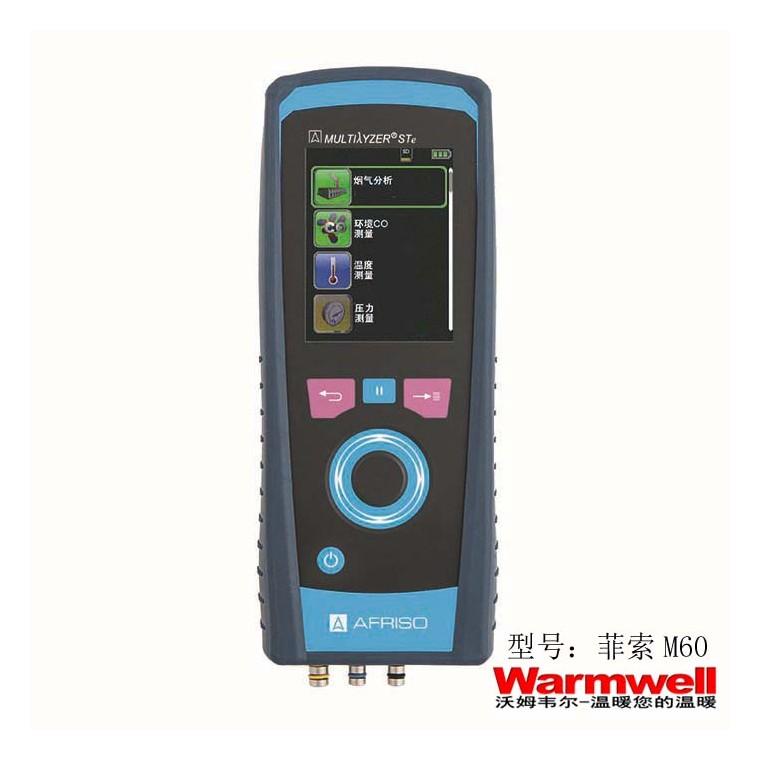 便攜煙氣分析儀 檢測多種氣體 進口品牌 質量保證