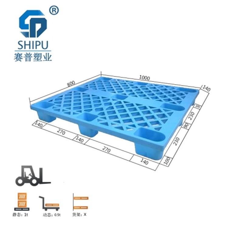 四川省雅安1210九腳塑料托盤雙面塑料托盤廠家直銷