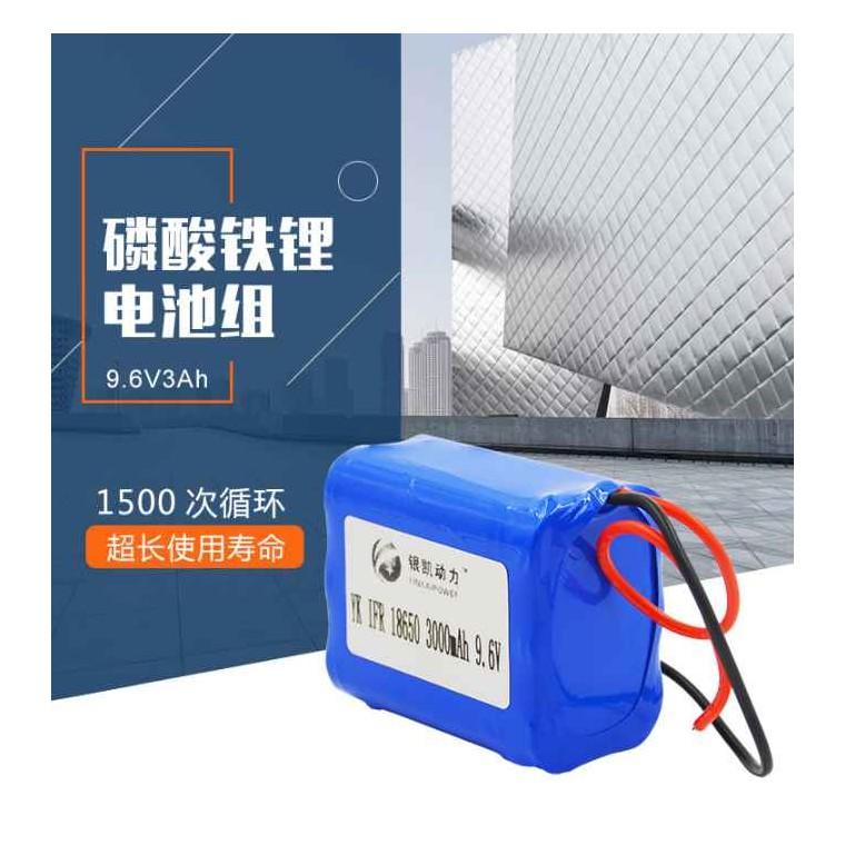 18650磷酸鐵鋰電池太陽能小系統9.6V3Ah電池組