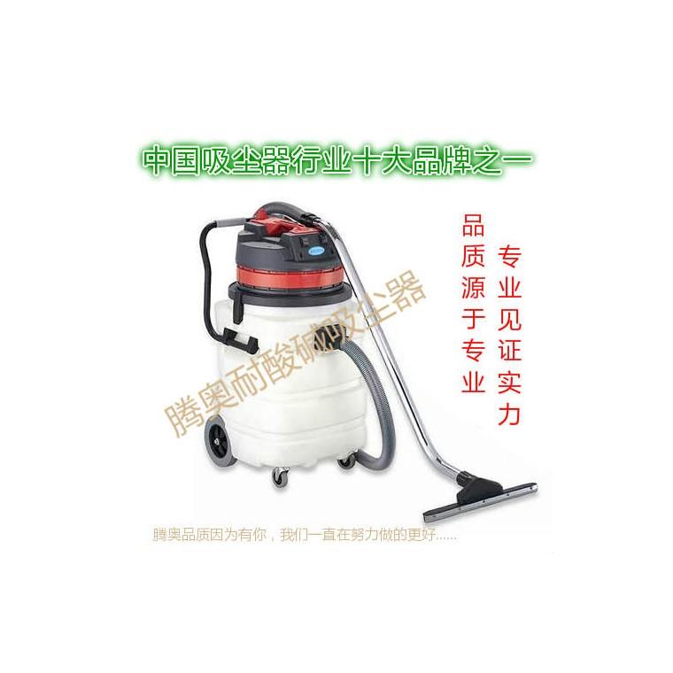 騰奧耐酸堿防腐蝕大功率工業吸塵器TA-310-320