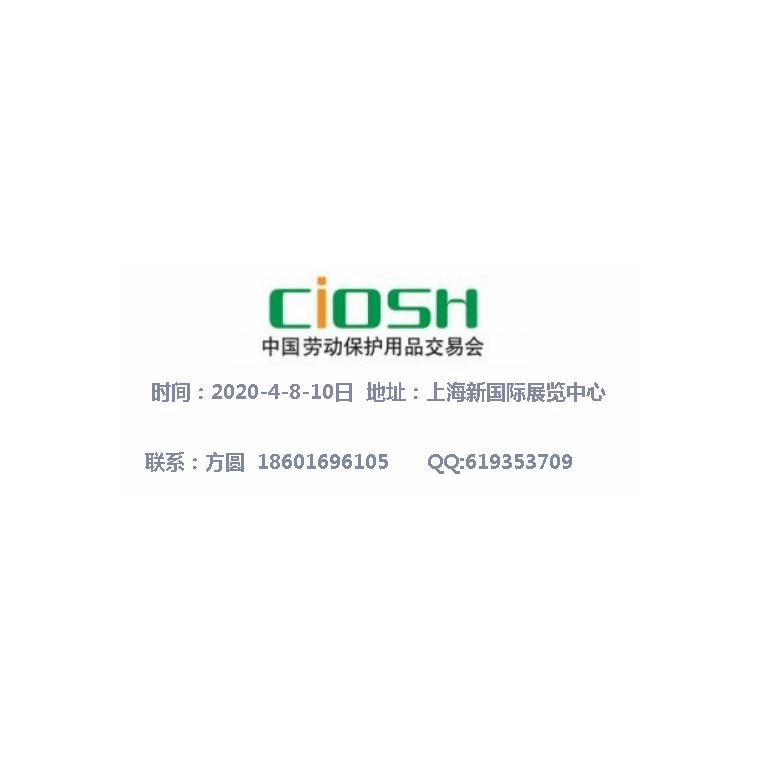 100屆中國勞動保護用品交易會 上海春季展