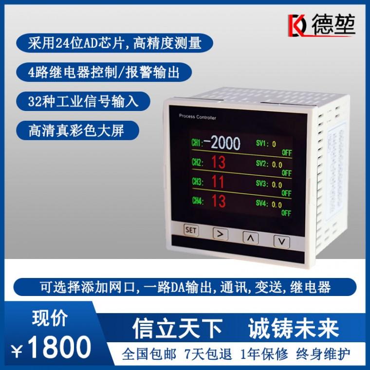 四回路大彩屏高精度数显智能温度巡检仪控制器