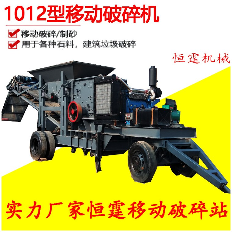 移动式制砂机-恒霆