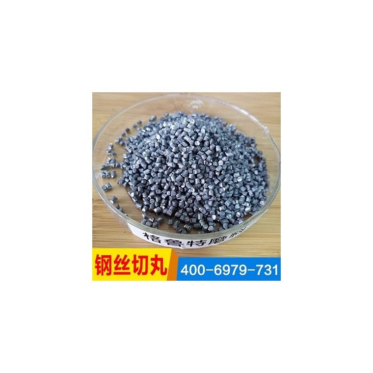 鋼絲切丸1.0-2.5mm 耐磨高循環 拋丸機切丸