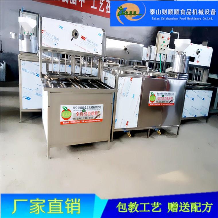 贵州豆腐机生产厂家  全自动豆腐机生产线一次成型价格实惠