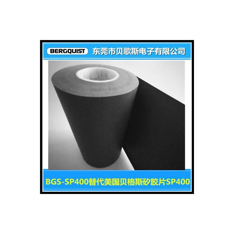 导热散热材料BGS-SP400可代替进口材料