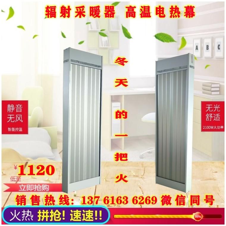 高温辐射电热幕取暖器