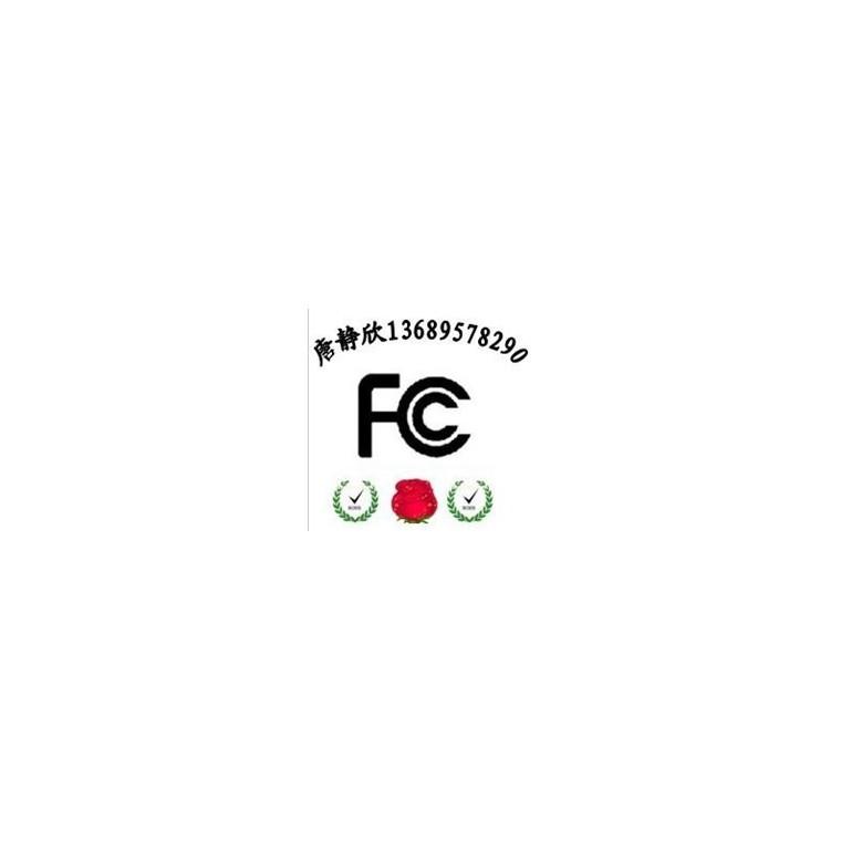 智能藍牙話筒FCC認證多媒體播放器CE認證協助EMC整改