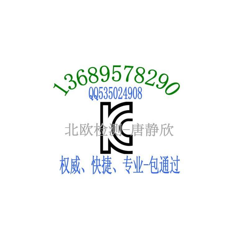 高清機頂盒KC認證多媒體網絡播放器TELEC認證協助整改