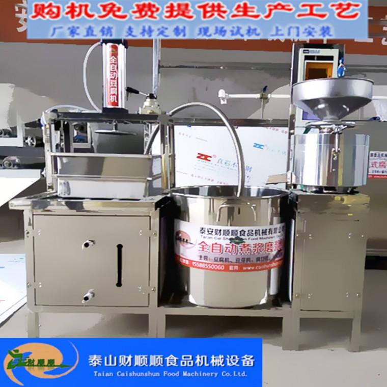河北大型豆腐機設備廠家 全自動豆腐機一次成型送貨到家