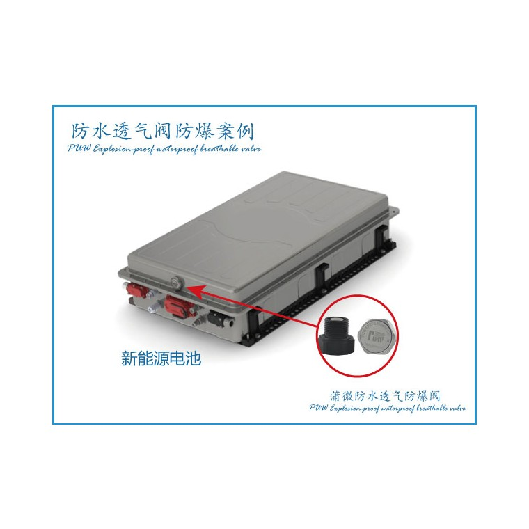 電池包低壓力平衡防爆閥,快速泄壓排氣