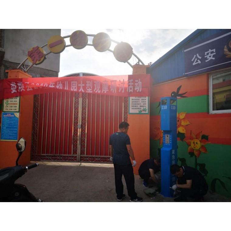 學校一鍵報警系統,幼兒園一鍵報警