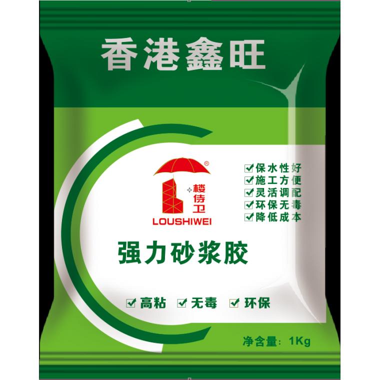 香港鑫旺砂漿膠