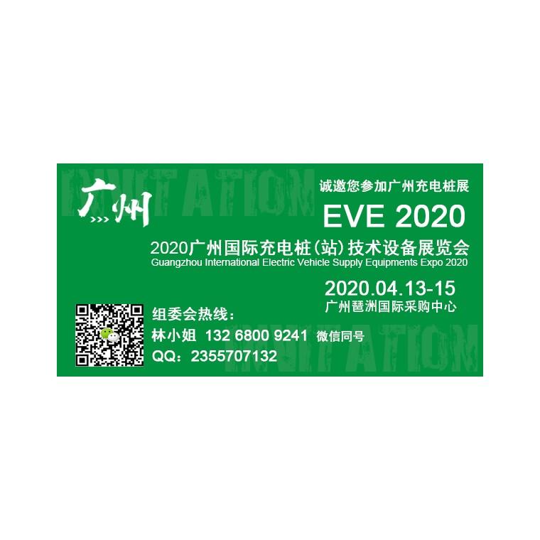 2020廣州充電樁技術設備展覽會(簡稱:EVE 2020)