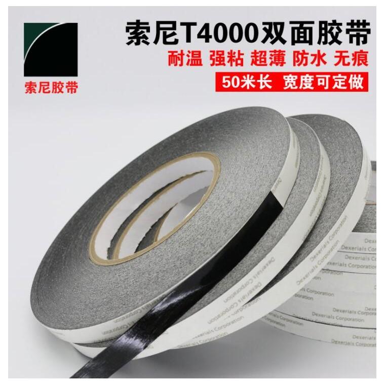 蘇州供應 索尼T4000黑色強力 耐高溫雙面膠帶 可模切加工