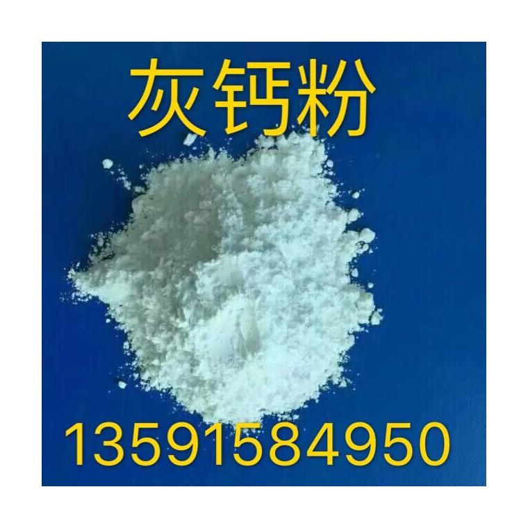 灰鈣粉廠家  耐水膩子粉專用灰鈣粉