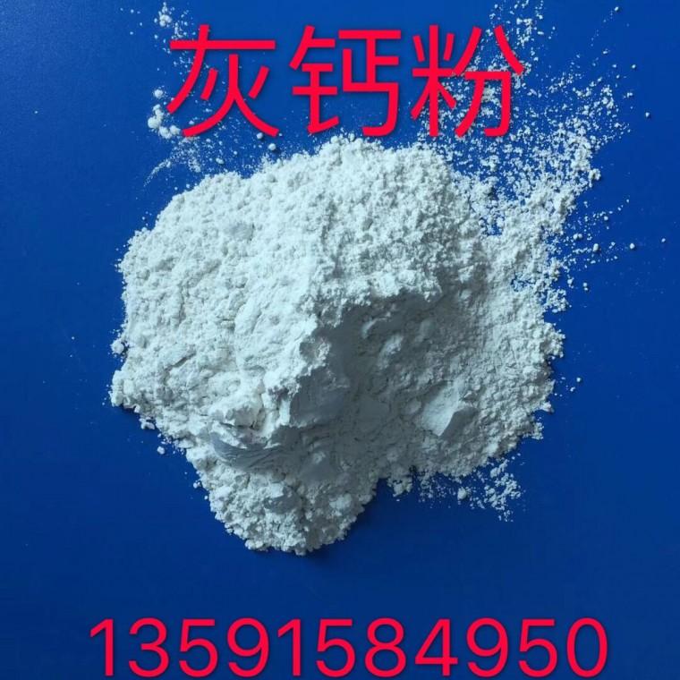 灰钙粉厂家  耐水腻子粉专用灰钙粉