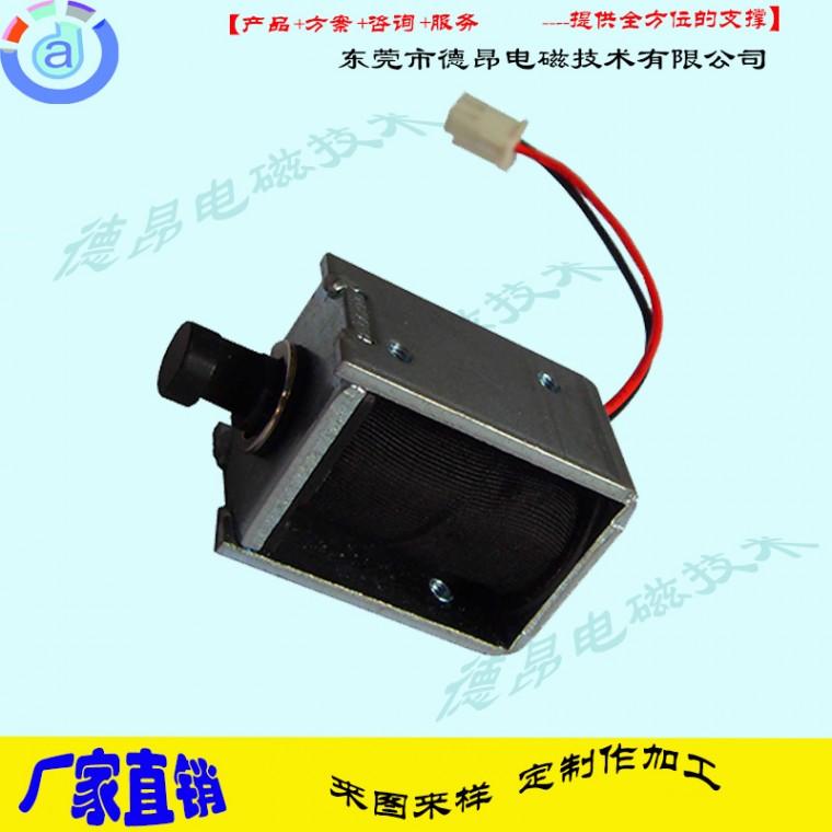 框架電磁鐵-0837錢箱電磁鐵儲物柜專用推拉電磁鐵