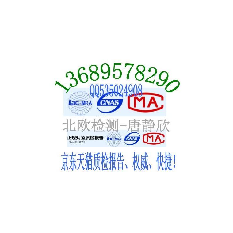 磷酸鐵鋰電池IEC62620報告鋰電池BCS加州能效測試