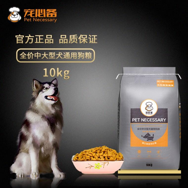 寵必備全價中大型犬通用狗糧