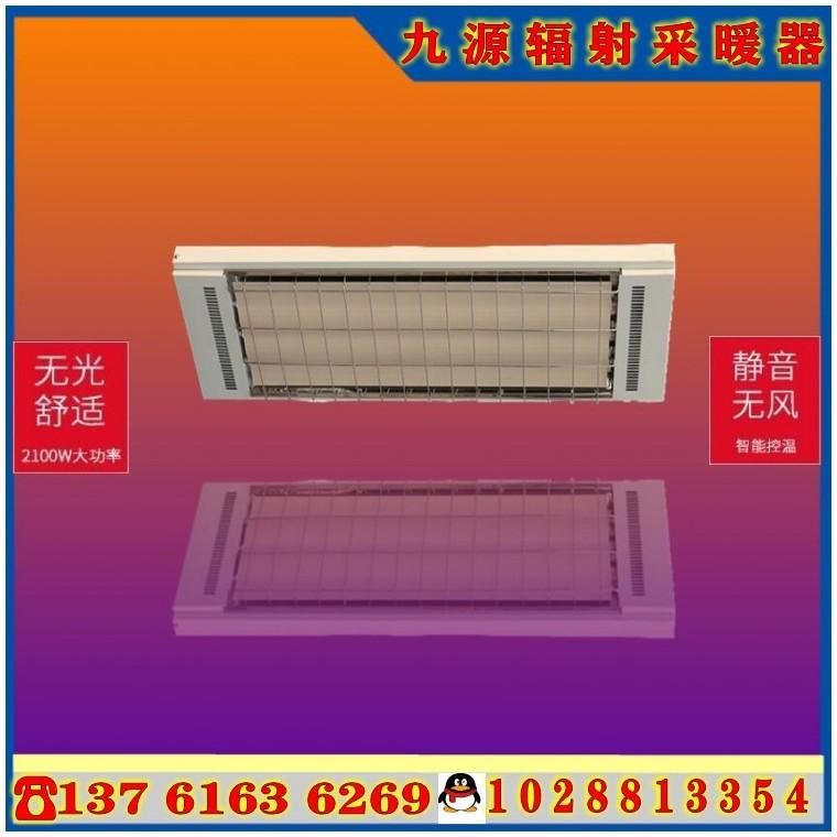 九原辐射电热幕加热板
