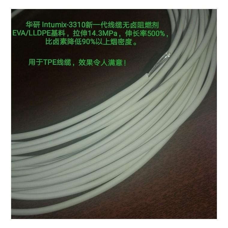 高性能電線電纜無鹵阻燃劑