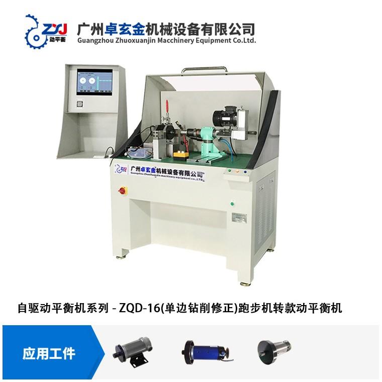 广州卓玄金ZQD-30W(XZ)跑步机电机整机自驱动平衡机