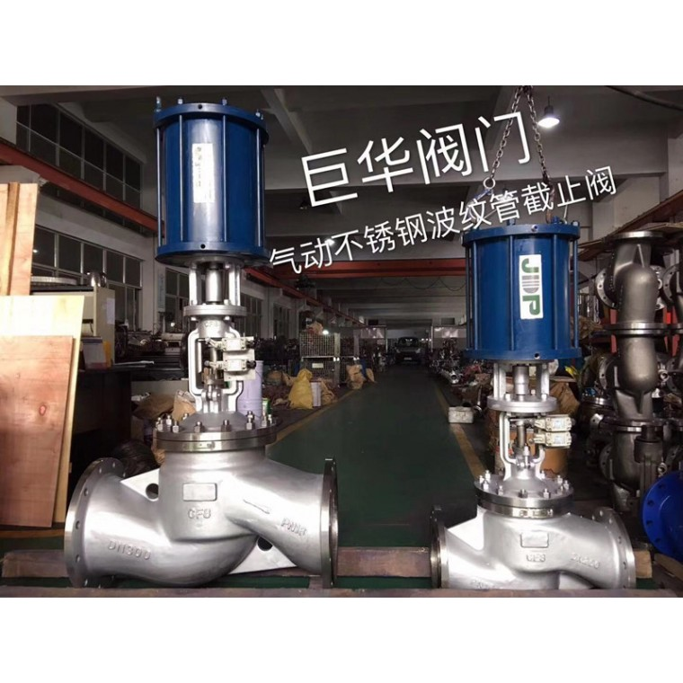 溫州廠家專業供應截止閥 氣動波紋管切斷式閥截止閥批發定制