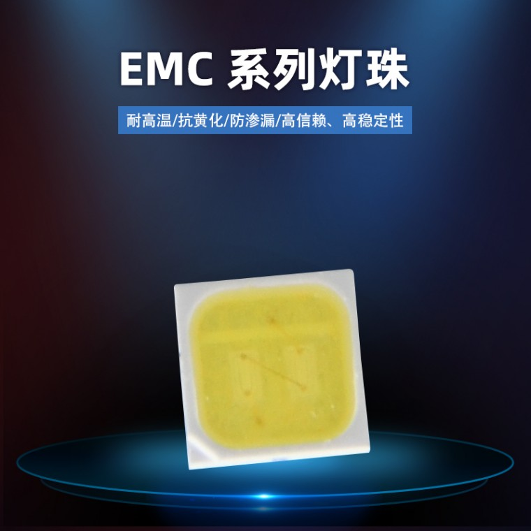 燈珠 EMC3030三安貼片式led光源 純金線