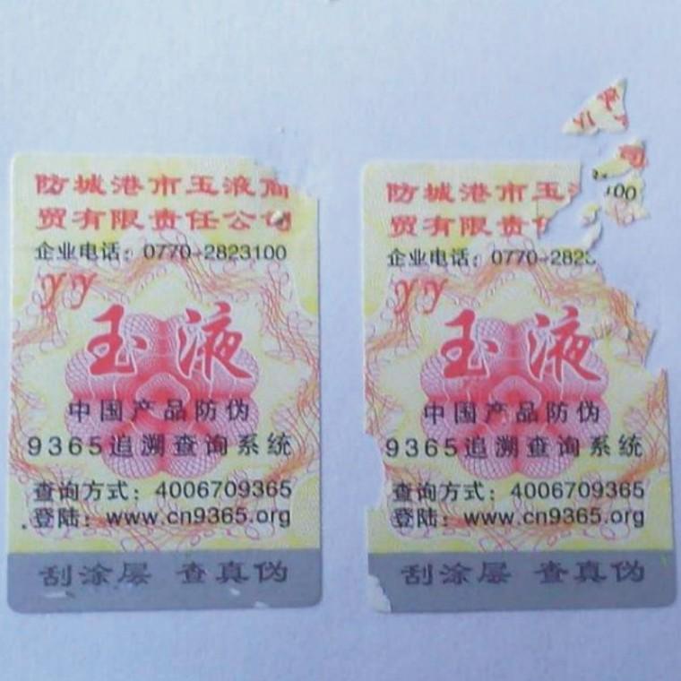 定制易碎纸防伪标签 双层防伪不干胶 隐形荧光防伪商标