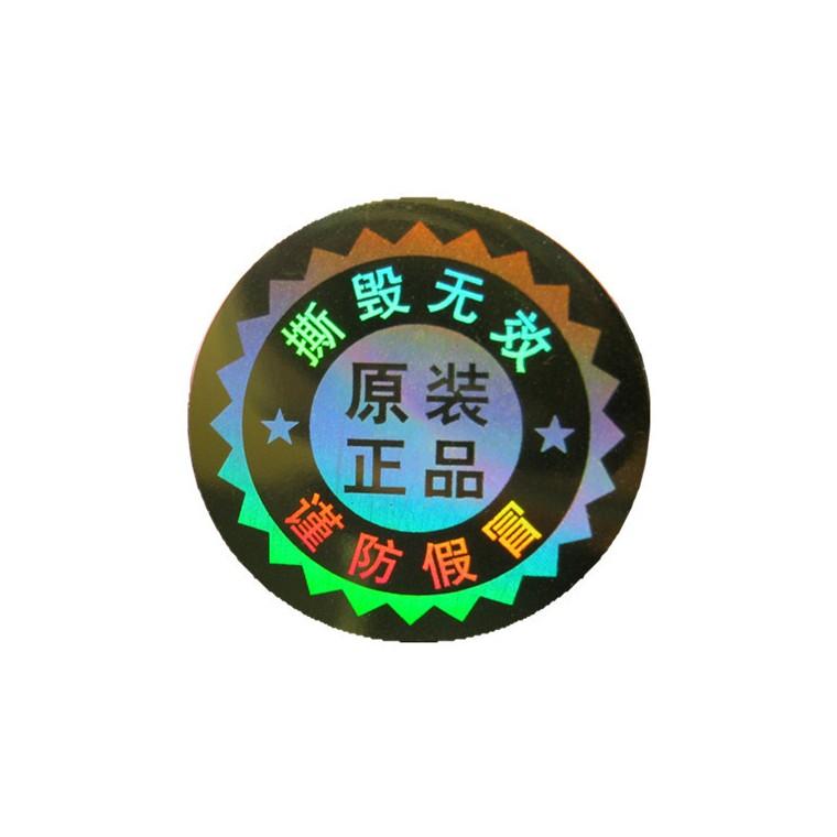 惠州防偽標簽 照明燈具鐳射標簽 LED燈全息貼紙