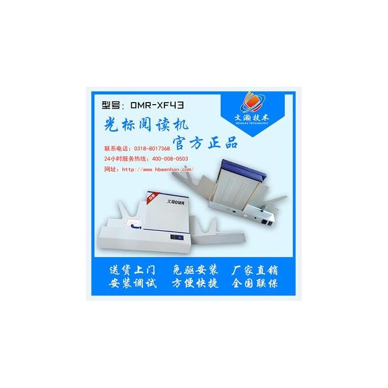 凤庆县机读卡阅读机安装 答题卡读卡机功能