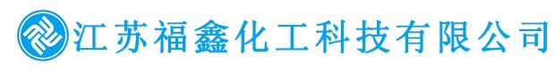 江苏福鑫化工科技有限公司