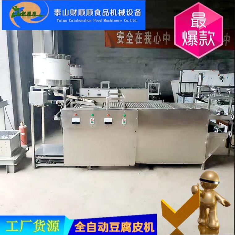 运城豆腐皮机设备 仿手工豆腐皮机 全新豆腐皮机整机发货