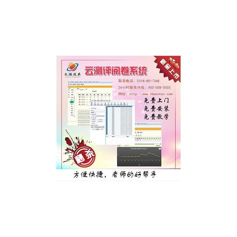 手机网上阅卷 精河县电子阅卷软件采购