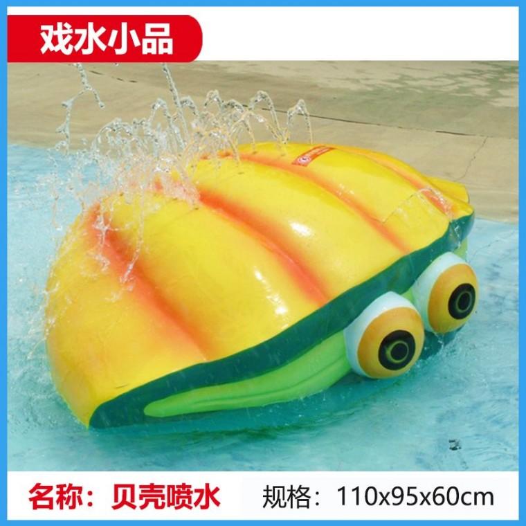 厂家定制儿童水上乐园娱乐设备 卡通戏水小品贝壳刺猬喷水