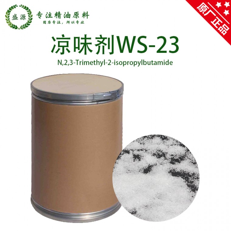 涼味劑ws-23無味清涼劑CAS51115-67-4
