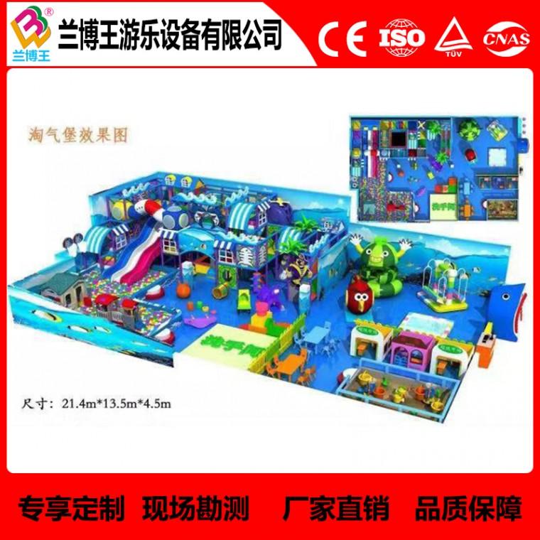 直销亲自乐园淘气堡海洋系列淘气堡儿童乐园大小型游乐场游乐园