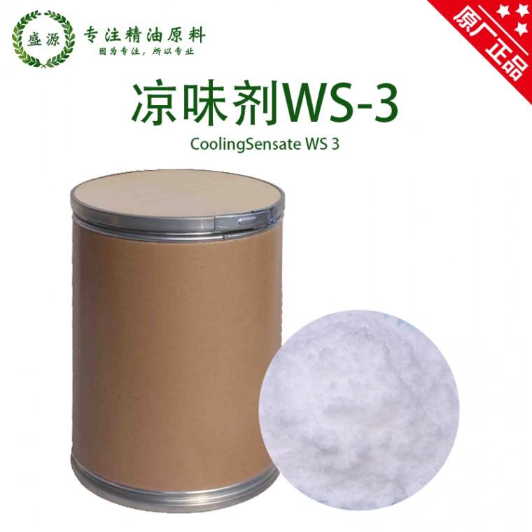 ws-3涼味劑無味涼感劑51115-67-4