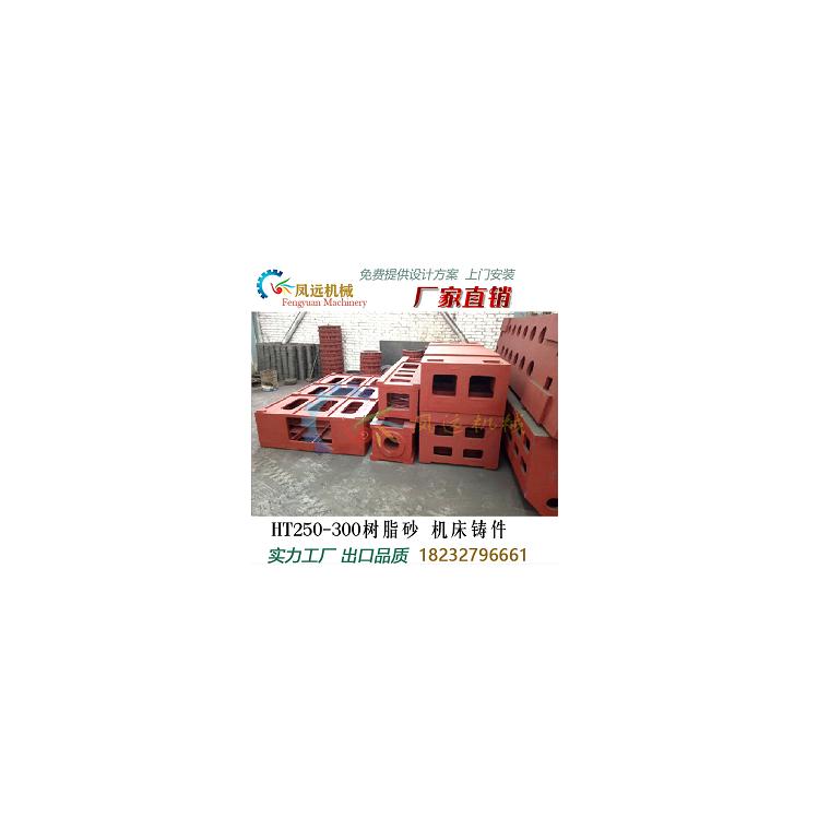 【專業生產】35噸大型機床鑄件|機床鑄件|樹脂砂鑄件