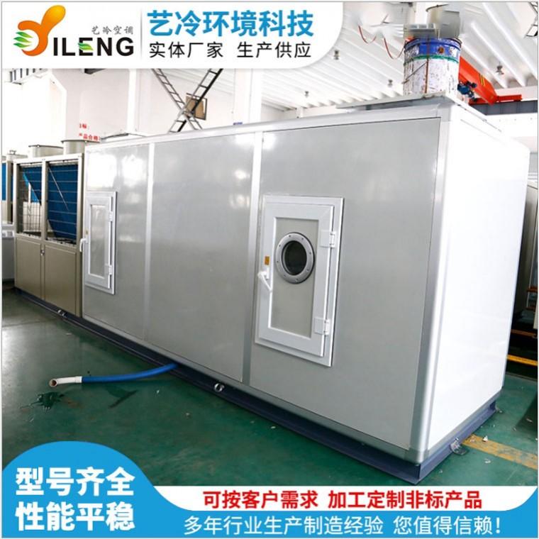 直膨式凈化空調機組,組合式水冷工業空調機組