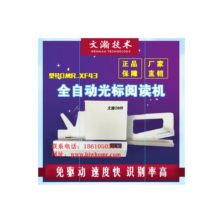 便携式阅读机型号 崇信县阅卷机扫描仪