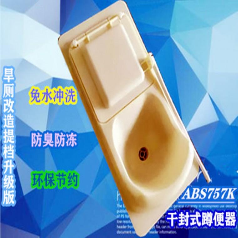 干封式糞尿分集新型蹲便器旱廁改造專用