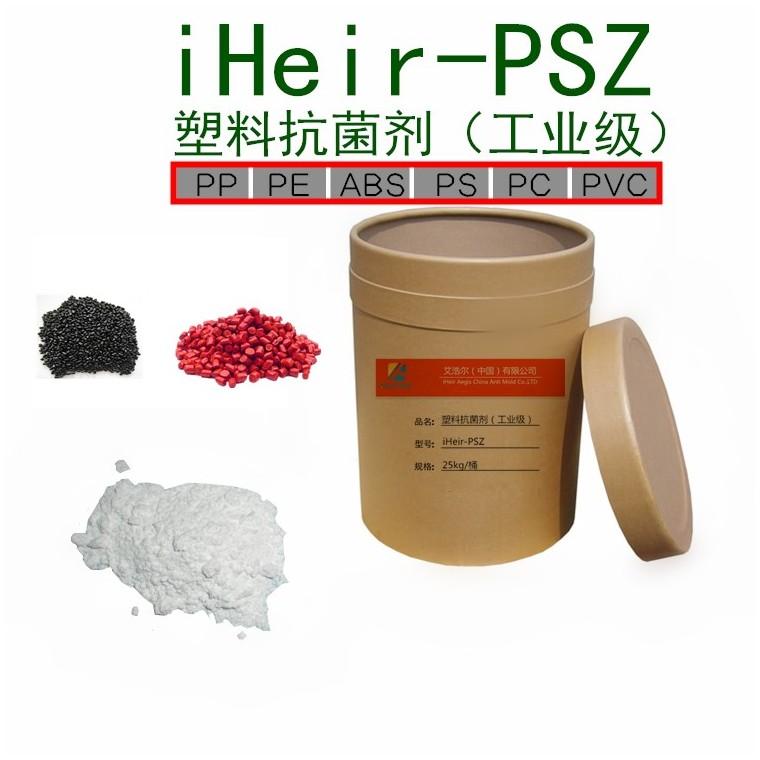 打印机外壳抗菌 无机塑料抗菌剂 iHeir-PSZ(104)