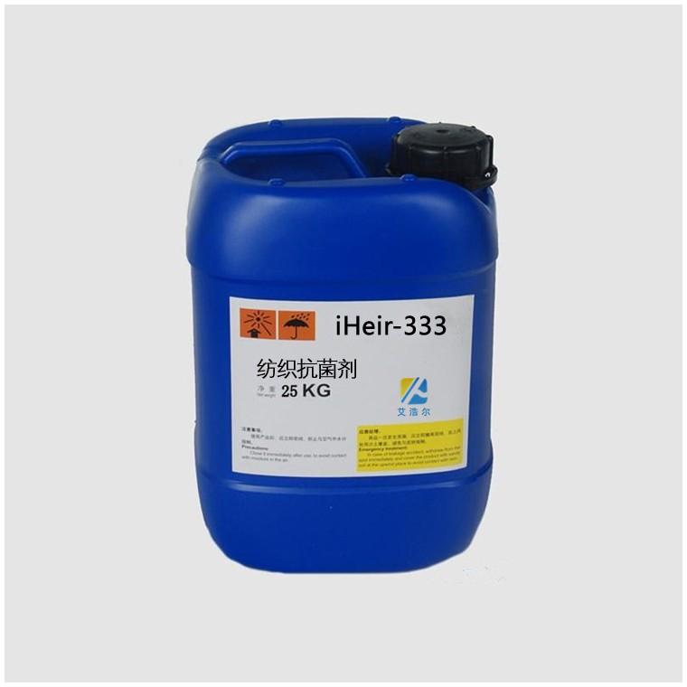 紡織抗菌劑染整助劑iHeir-333抑菌抗菌殺菌劑 廠家直銷